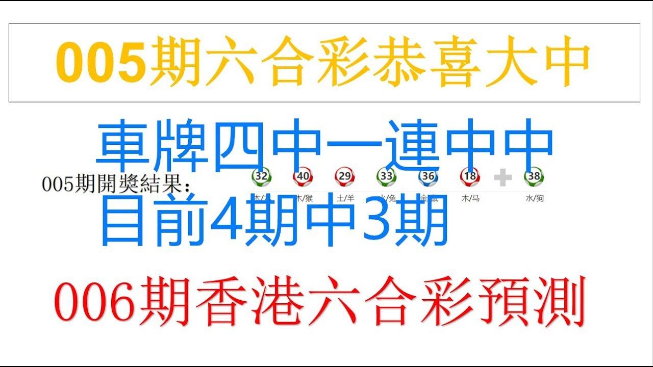 獨家 01月21日 006期 香港六合彩 車牌 二 三 四 星 預測 推薦   預祝大家大中 上期再次連中車牌4中2 中二三星  恭喜恭喜