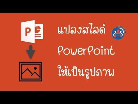 วิธีการแปลงสไลด์ PowerPoint ให้เป็นรูปภาพง๊ายง่าย