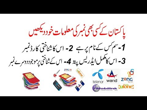 How To Check Any Mobile Number Details in Pakistan,SIM Ownership,Name,CNIC,Address