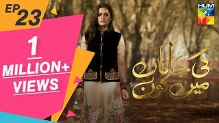 Ki Jaana Mein Kaun Episode #23 HUM TV Drama 19 September 2018