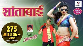 Shantabai Official Video Marathi Song Sumeet Music