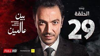 مسلسل بين عالمين - الحلقة التاسعة والعشرون - بطولة طارق لطفي   Bein 3almeen Series - Ep 29