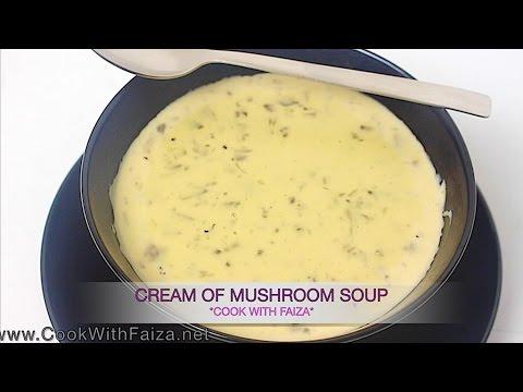 CREAM OF MUSHROOM SOUP - کریمی مشروم  سوپ - क्रीमी मशरुम सूप  *COOK WITH FAIZA*