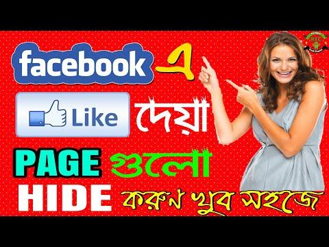 How to Hide your FB Liked Page & Follow | দেখুন ফেসবুকে আপনার লাইক দেওয়া পেজগুলো কিভাবে Hide করবেন।