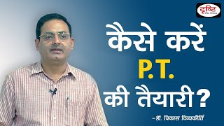 Strategy - How To Prepare For Prelims 2018 (By: Dr. Vikas Divyakirti)