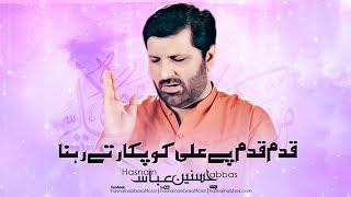 Ghaibat Main Hai غبت میں ہے | Hasnain Abbas Manqabat 2017
