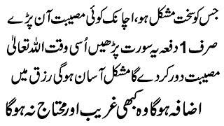 Muhabbat Ka Wazifa Kisi Ke dil Main Shadeed Payar Paida