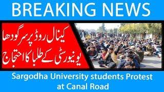 Sargodha University students Protest at Canal Road | 25 Sep 2018 | 92NewsHD