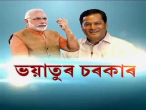 Chorcha: Why Assam govt did not seek flood relief fund from Centre P-1