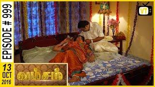 Vamsam - Tamil Serial   Sun TV   Episode 999   13/10/2016