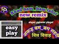 बगड बम बम लहरी बगड HD Download