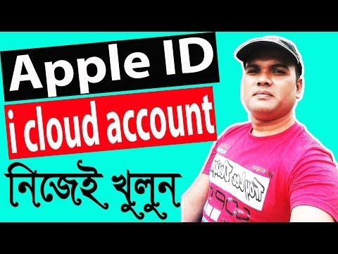 How to create i cloud account/apple id? নিজেই খুলুন অ্যাপেল আইডি