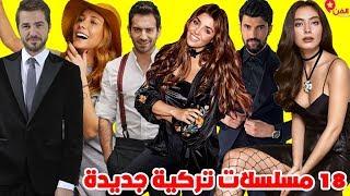 18 من المسلسلات التركية الجديدة التي ستبدأ الشهر المقبل
