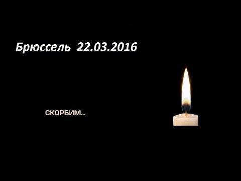СБУ о причастности России к терактам в Брюсселе