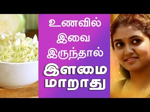 Ways To Look Younger Naturally Without Makeup  - Best Anti Aging Foods - Tamil Beauty Tips