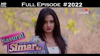 Sasural Simar Ka - 17th January 2018 - ससुराल सिमर का - Full Episode
