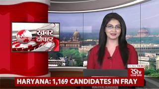 Hindi News Bulletin | हिंदी समाचार बुलेटिन – October 21, 2019 (1:30 pm)