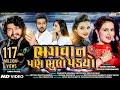 Download  Bhagvan Pan Bhulo Padyo - Vinay Nayak || Divya Chaudhari || Full Video Song || Pop Skope Music MP3,3GP,MP4