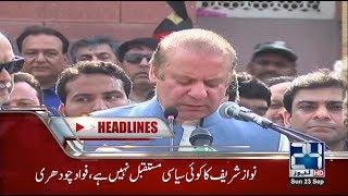 News Headlines | 8:00 PM | 23 Sep 2018 | 24 News HD
