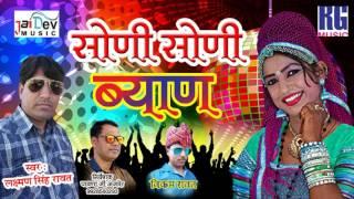 राजस्थानी dj सांग 2017 !! सोणी सोणी बयाण !!  New Marwadi Dj King Laxman SIngh Rawat