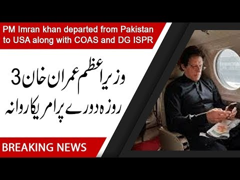 Xxx Mp4 PM Imran Khan Departed From Pakistan To USA Along With COAS And DG ISPR 20 July 2019 92NewsHD 3gp Sex