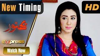 Pakistani Drama   Bhnwar - New Timing Promo   Express TV Dramas   Farhan , Nazli , Farah, Fozia