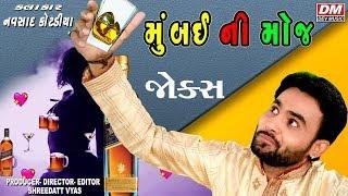 Gujarati Jokes 2017 Latest New - MUMBAI NI MOJ - Navsad Kotadiya Gujarati Comedy videos