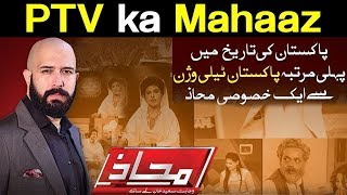Mahaaz with Wajahat Saeed Khan | PTV Ka Mahaaz | 4 November 2018 | Dunya News