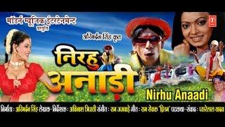 NIRAHU ANADI - Full Bhojpuri Movie