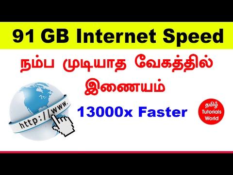 91 GB Internet Speed for Per Second  Tamil Tutorials_HD