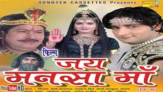 जय मनसा माँ ||  Vijay Verma, Ritu Sharma, Hansraj Railhan || Jai Mansa Maa || Haryanvi Full Movies