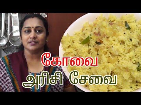 அரிசி சேவை | Arisi sevai | How to Make Rice Sevai Recipe in Tamil by Gobi Sudha