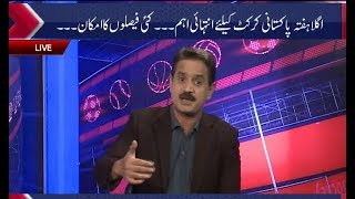 This Week Is Very Important For Pakistan Cricket | ALL OUT | Metro1 News 18 Aug 2019