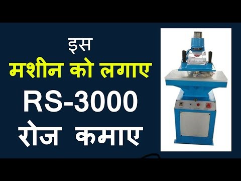 RS.3000 रोज कमाए, small business, business idea 2018,low investment business, creative business idea