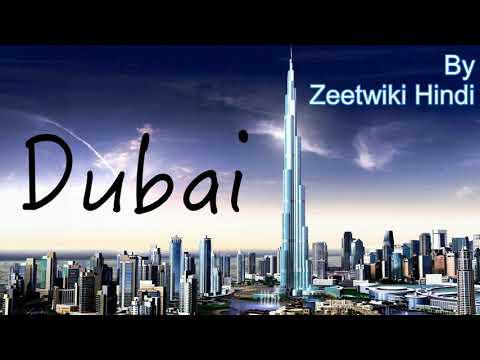 Amazing Facts of Dubai - About Dubai City - Hindi