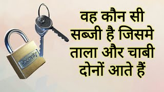 funny+quiz+questions+with+answers+in+hindi Videos - 9tube tv