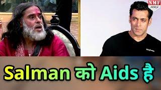Swami Om ने बताई Salman के Marriage न करने की बताई Shocking वजह