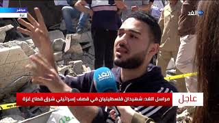 #x202b;فلسطيني يكشف تفاصيل ليلة العداون الإسرائيلي على غزة#x202c;lrm;