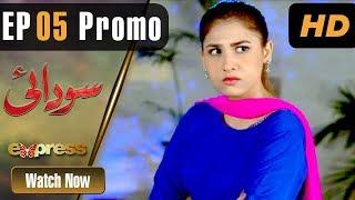 Pakistani Drama | Sodai - Episode 5 Promo | Express Entertainment Dramas | Hina Altaf, Asad