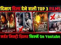 South Top 3 Crime Suspense Thriller Movies Hindi Dubbed | South Movies Available On YouTube 2020