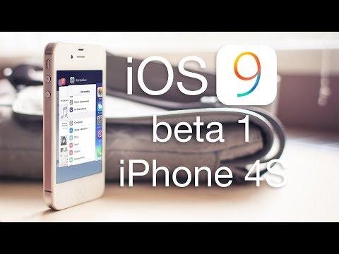Обзор iOS 9 beta 1 на iPhone 4S