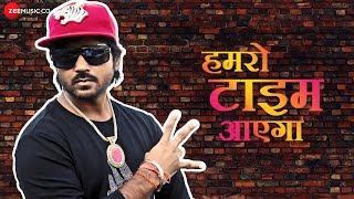 हमरो टाइम आएगा Humro Time Aayega - Official Music Video | Aakash | Udhari Babu | Karan Wahi