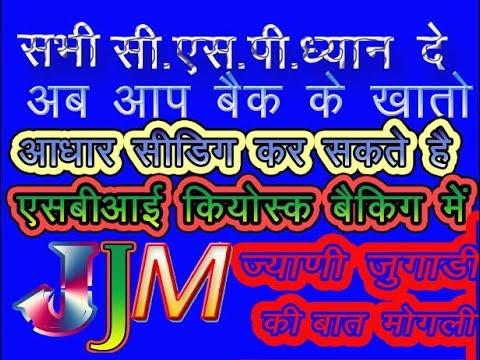 how to your Aadhaar Seeding - SBI CSP / BC- by jyani jugadi ki bat mogli