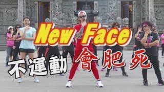 【挖健康】最潮廣場舞《new Face》連大媽都會跳!不運動會肥死