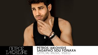 Πέτρος Ιακωβίδης - Σ' Αγαπάω Σου Φώναξα - Official Music Video