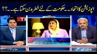The Reporters   Sabir Shakir   ARYNews   15 January 2019