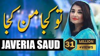 Javeria Saud | Tu Kuja Man Kuja | Ramazan 2018 | Express Ent | EP1