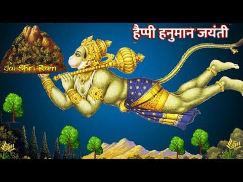 Hanuman Jayanti Wishes/Greetings/SMS/HD Images/2018 Video | Hanuman Jayanti Special WhatsApp Status|