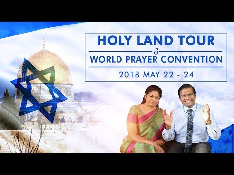Holy Land Tour | World Prayer Convention | Jesus Calls | May 2018