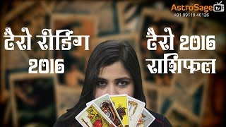 Tarot Reading 2016 Hindi Tarot Rashifal 2016